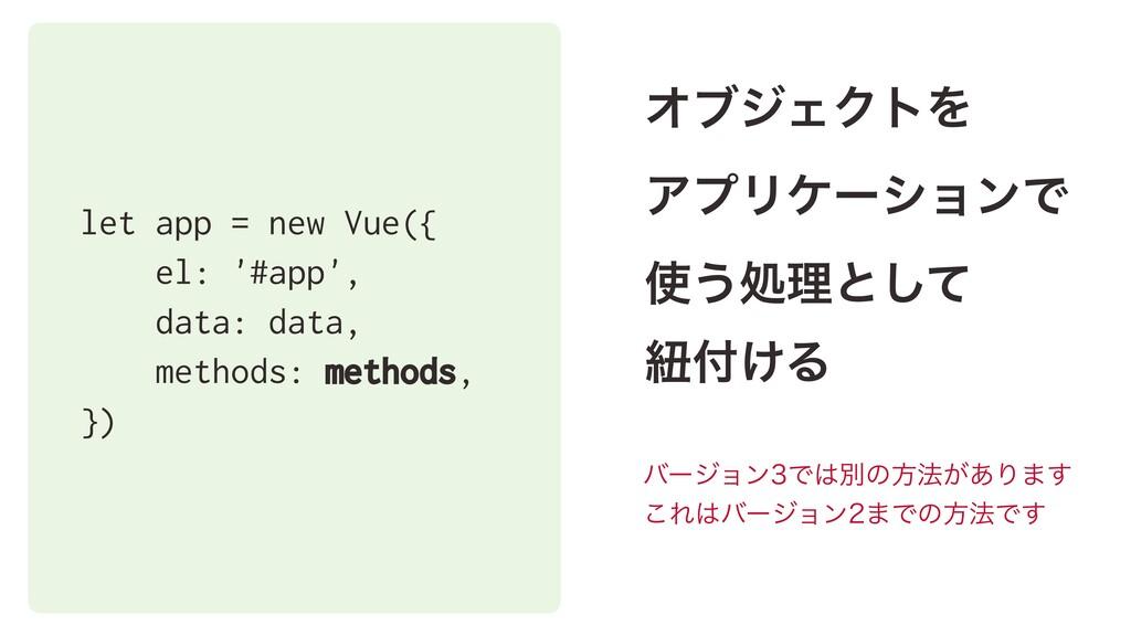 let app = new Vue({ el: '#app', data: data, met...