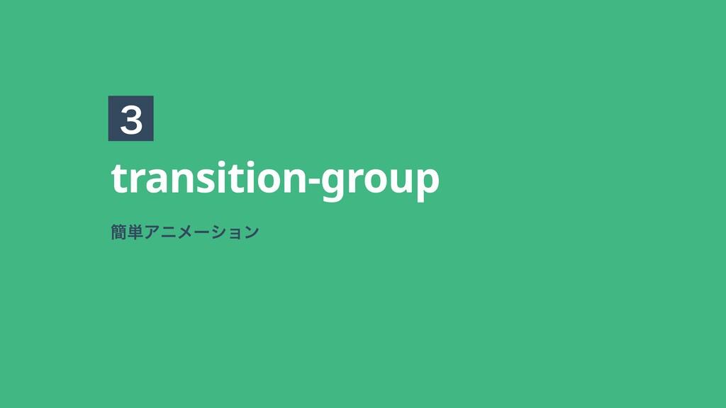 transition-group ؆୯Ξχϝʔγϣϯ ̏