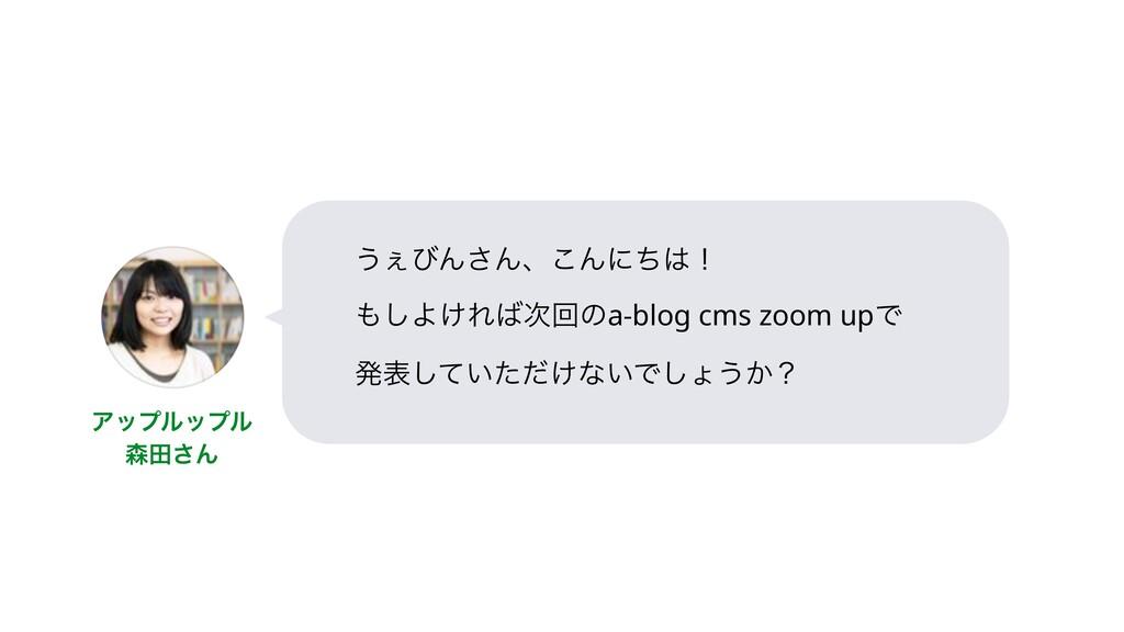 ͏͐ͼΜ͞Μɺ͜Μʹͪʂ ͠Α͚Εճͷa-blog cms zoom upͰ ൃද͠...