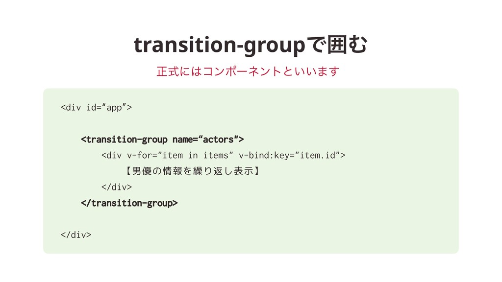"transition-groupͰғΉ <div id=""app""> <transition-..."