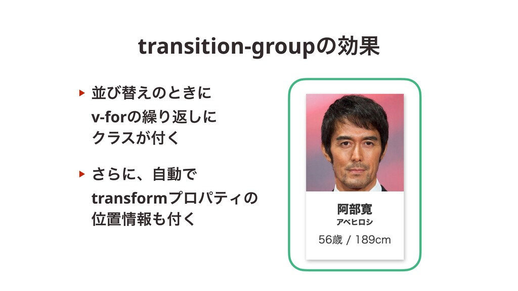 transition-groupͷޮՌ ‣ ฒͼସ͑ͷͱ͖ʹ v-forͷ܁Γฦ͠ʹ Ϋϥ...