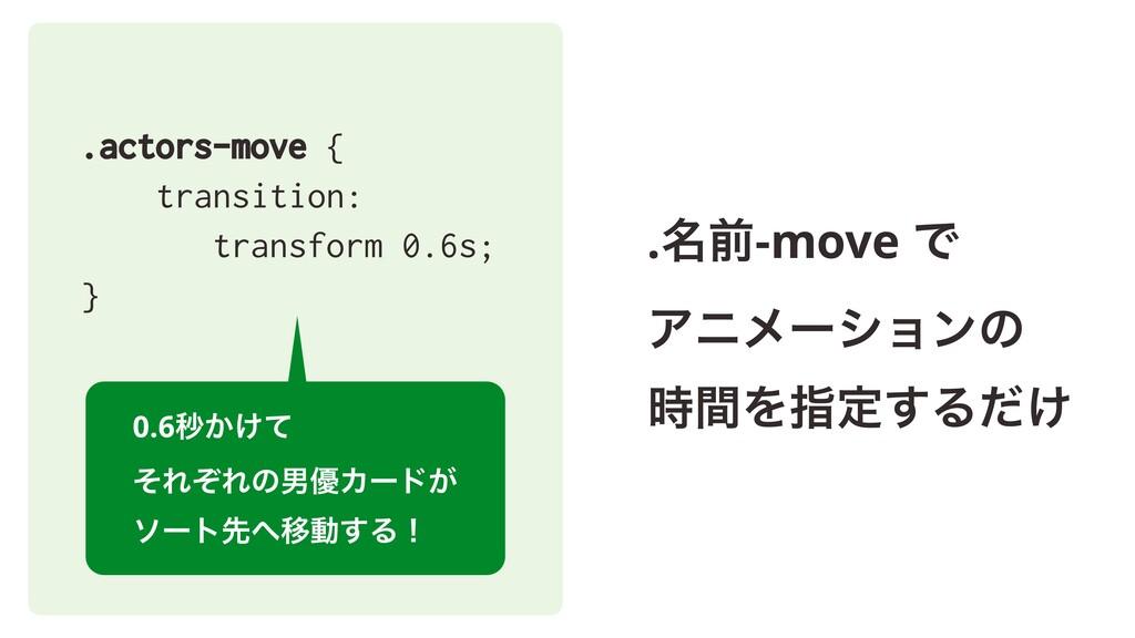 .actors-move { transition: transform 0.6s; } .໊...