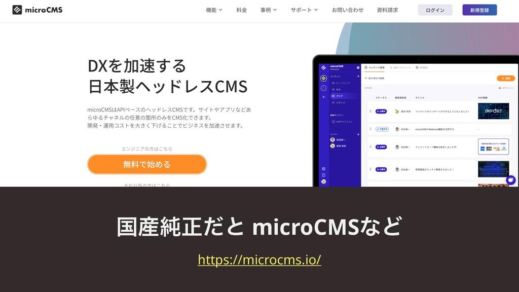 ࠃ७ਖ਼ͩͱ microCMSͳͲ https://microcms.io/