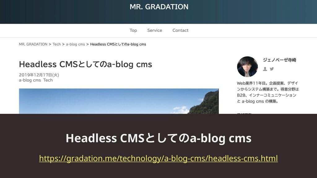 Headless CMSͱͯ͠ͷa-blog cms https://gradation.me...