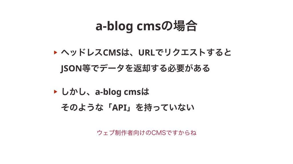 a-blog cmsͷ߹ ‣ ϔουϨεCMSɺURLͰϦΫΤετ͢Δͱ JSONͰσ...