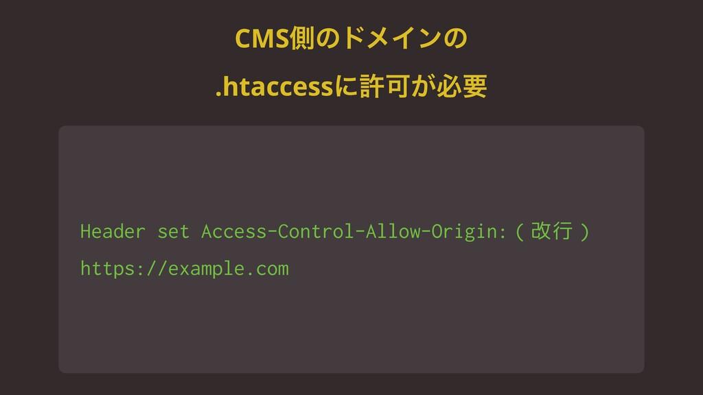 CMSଆͷυϝΠϯͷ .htaccessʹڐՄ͕ඞཁ Header set Access-C...