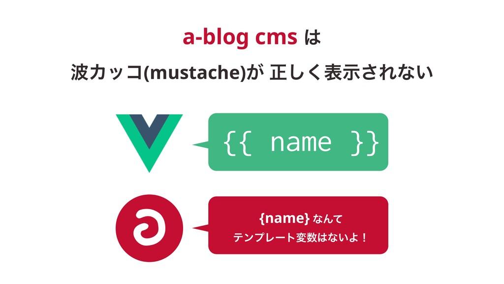 a-blog cms  Χοί(mustache)͕ ਖ਼͘͠දࣔ͞Εͳ͍ {{ name...
