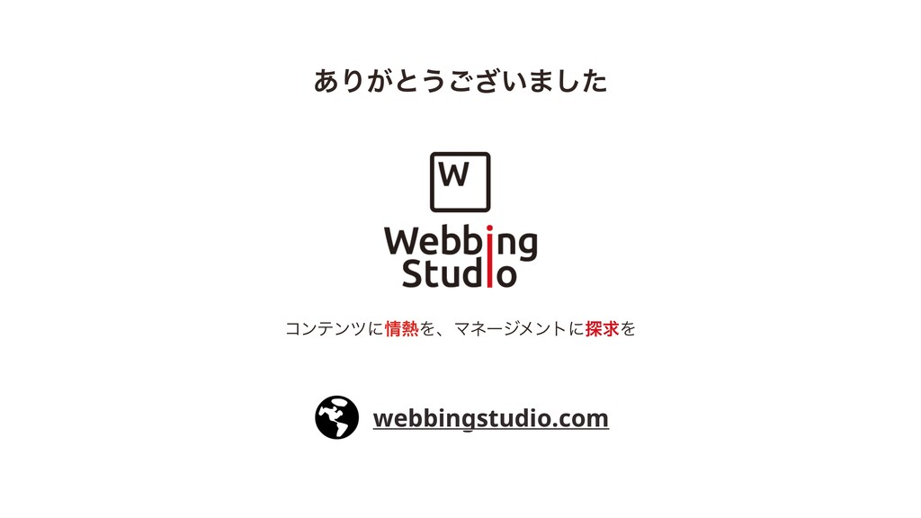 ͋Γ͕ͱ͏͍͟͝·ͨ͠ ίϯςϯπʹΛɺϚωʔδϝϯτʹ୳ٻΛ webbingstudio...
