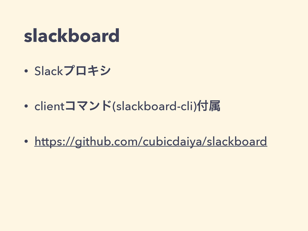 slackboard • SlackϓϩΩγ • clientίϚϯυ(slackboard-...