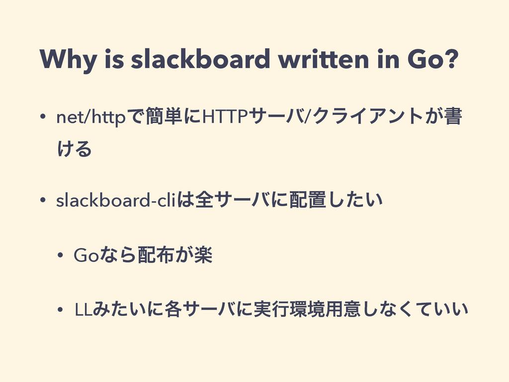 Why is slackboard written in Go? • net/httpͰ؆୯ʹ...