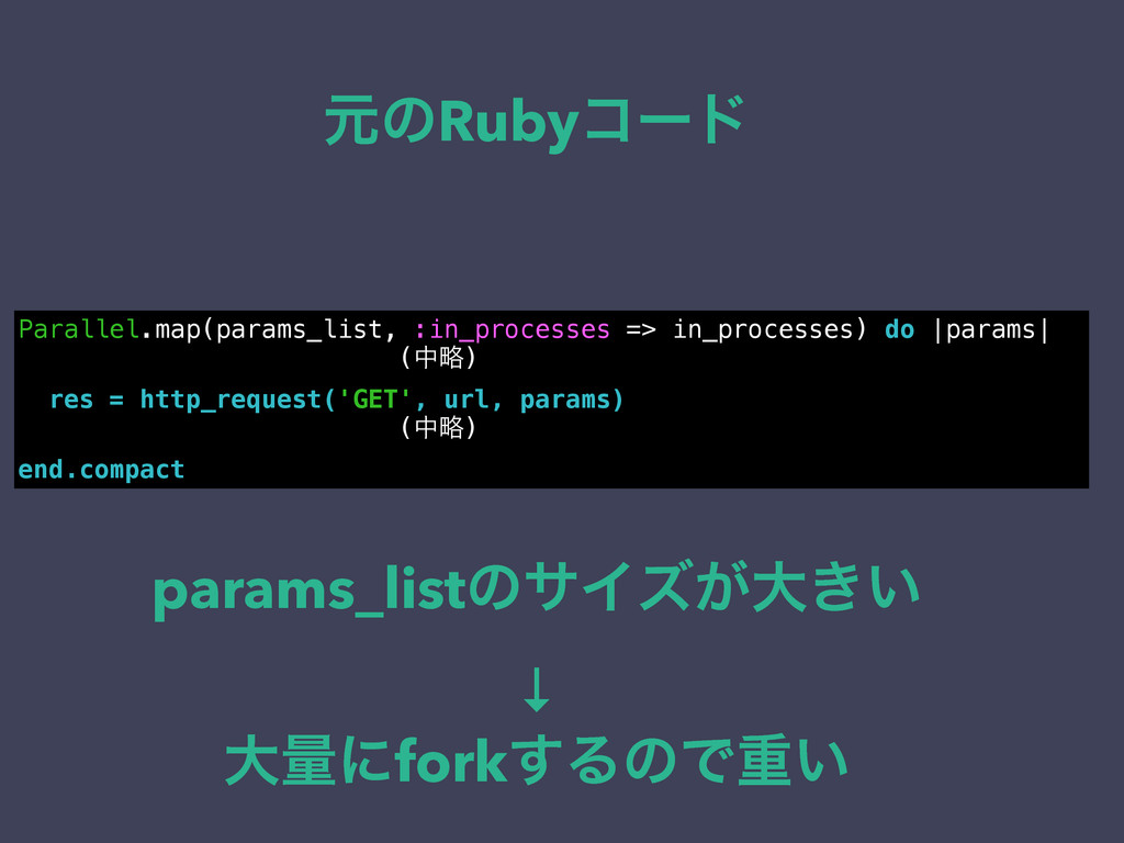 ݩͷRubyίʔυ Parallel.map(params_list, :in_process...