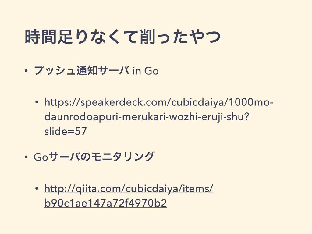 ؒΓͳͯͬͨͭ͘ • ϓογϡ௨αʔό in Go • https://speake...