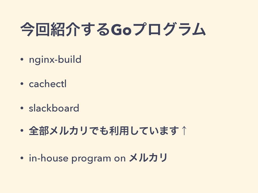ࠓճհ͢ΔGoϓϩάϥϜ • nginx-build • cachectl • slackb...