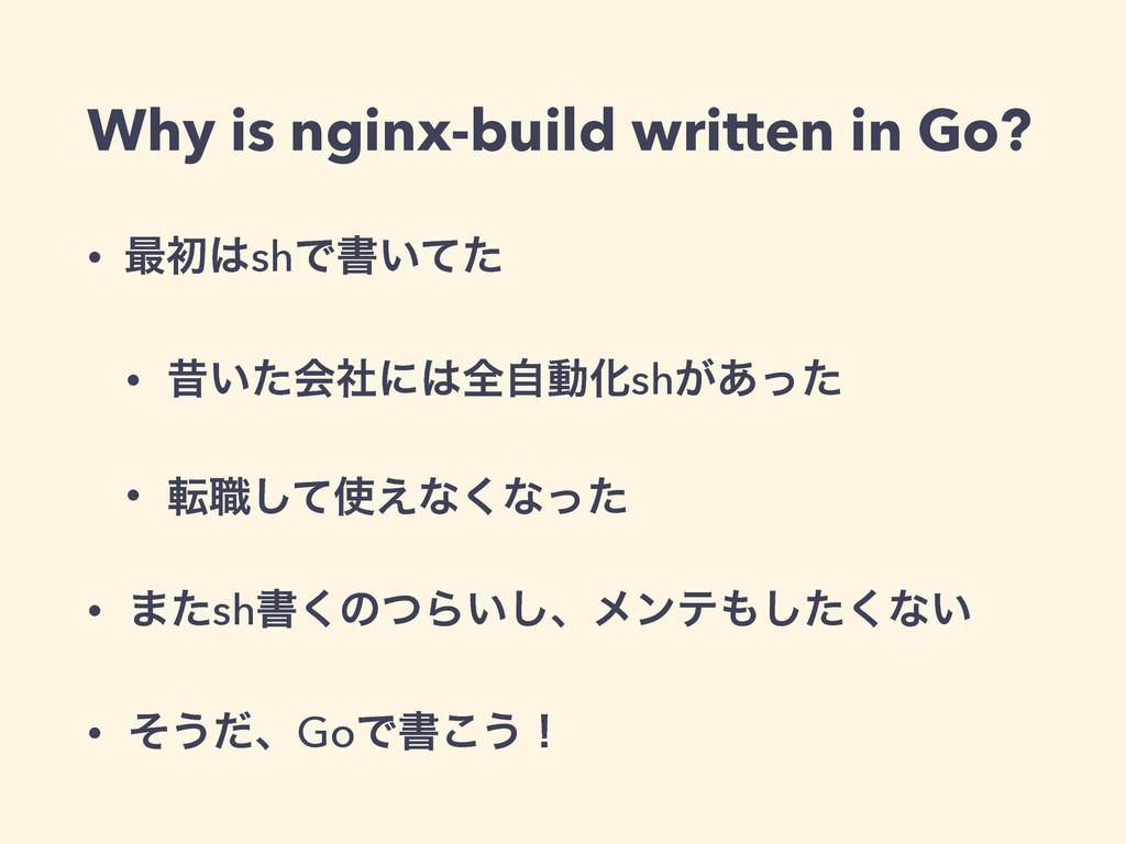 Why is nginx-build written in Go? • ࠷ॳshͰॻ͍ͯͨ ...