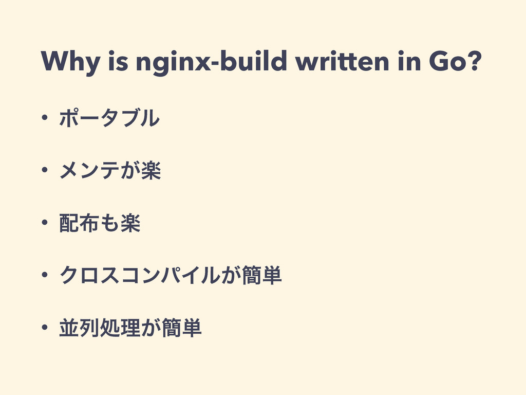 Why is nginx-build written in Go? • ϙʔλϒϧ • ϝϯς...