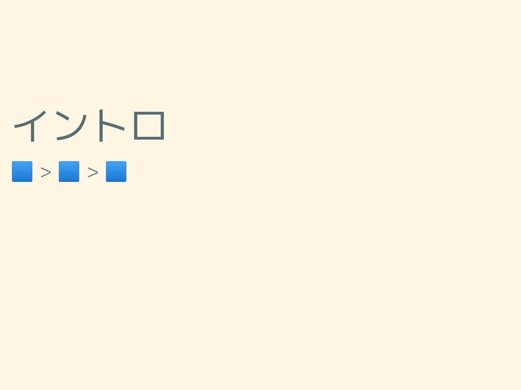 イントロ 🟦 > 🟦 > 🟦