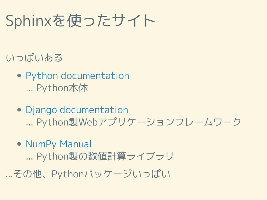 Sphinxを使ったサイト いっぱいある ... Python本体 ... Python製We...