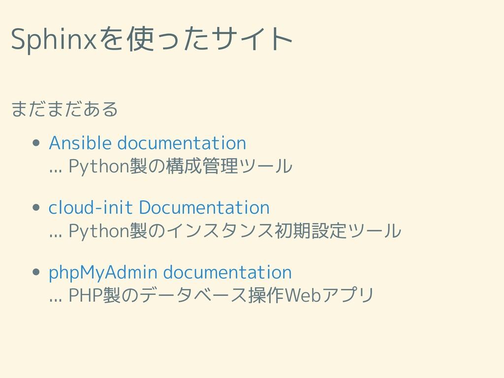 Sphinxを使ったサイト まだまだある ... Python製の構成管理ツール ... Py...