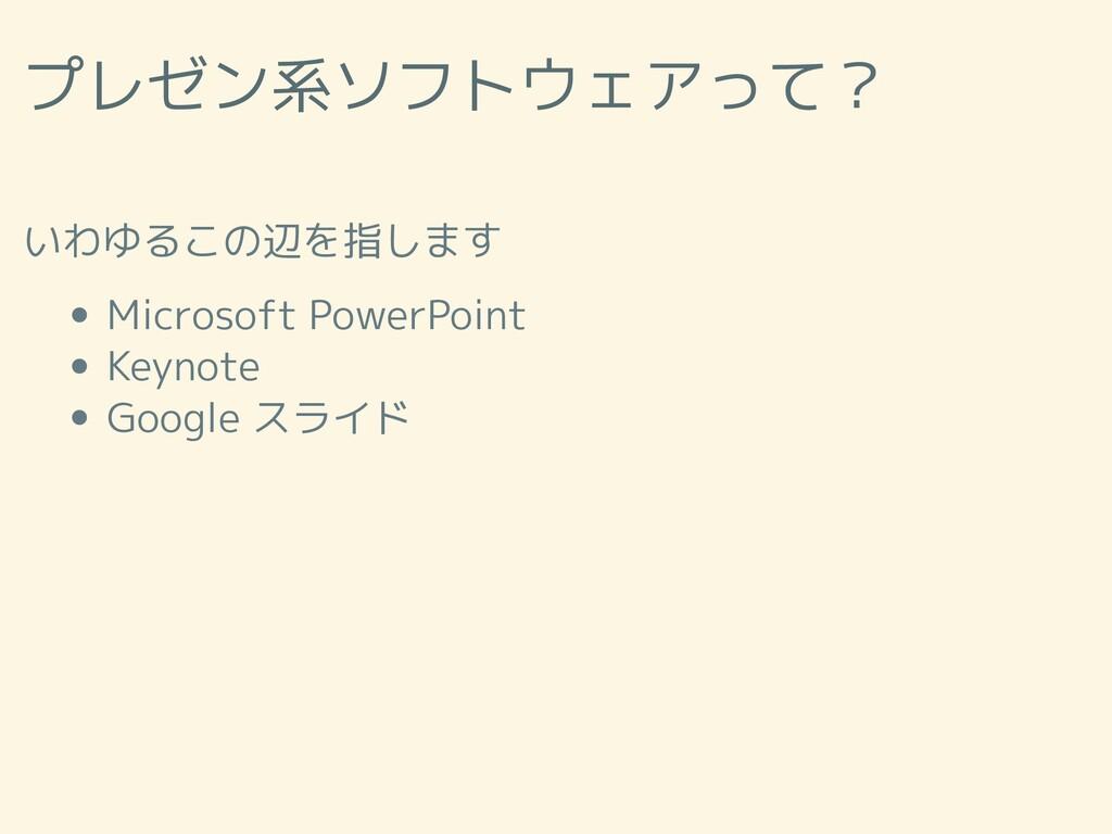 プレゼン系ソフトウェアって? いわゆるこの辺を指します Microsoft PowerPoin...