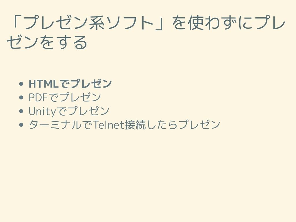 「プレゼン系ソフト」を使わずにプレ ゼンをする HTMLでプレゼン PDFでプレゼン Unit...