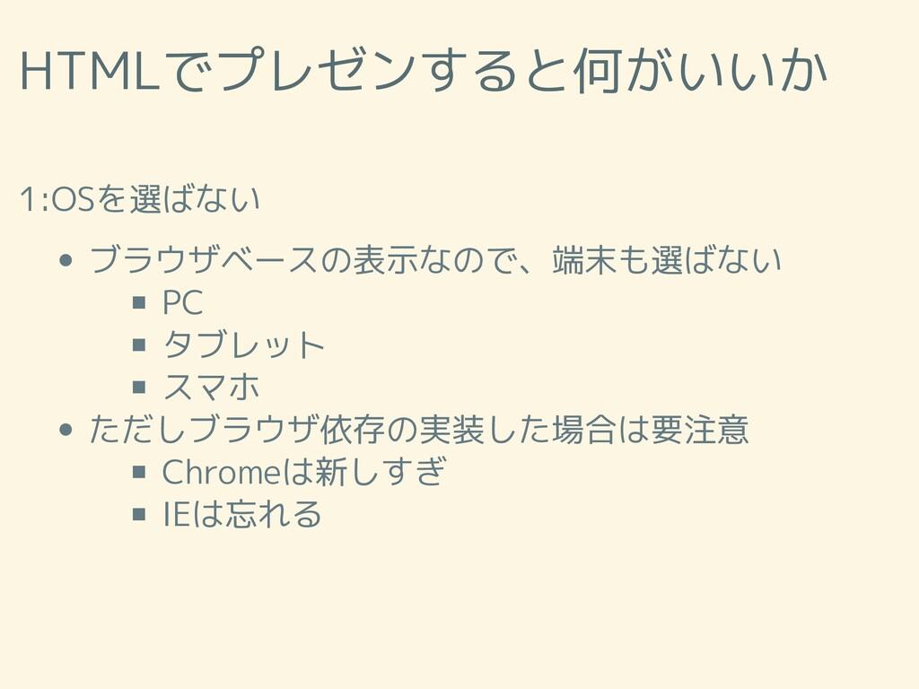 HTMLでプレゼンすると何がいいか 1:OSを選ばない ブラウザベースの表示なので、端末も選ば...