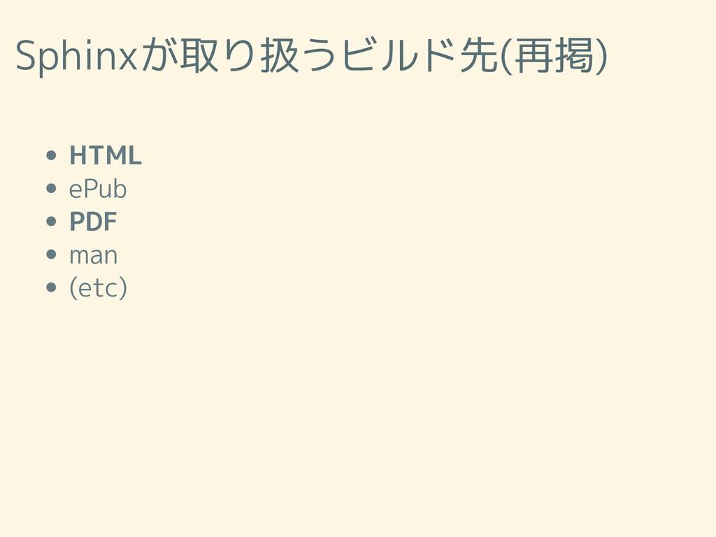 Sphinxが取り扱うビルド先(再掲) HTML ePub PDF man (etc)