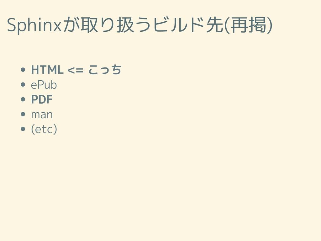 Sphinxが取り扱うビルド先(再掲) HTML <= こっち ePub PDF man (e...