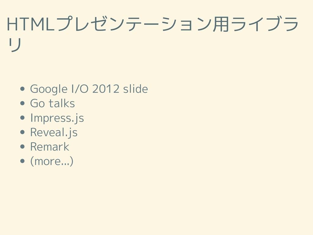 HTMLプレゼンテーション用ライブラ リ Google I/O 2012 slide Go t...