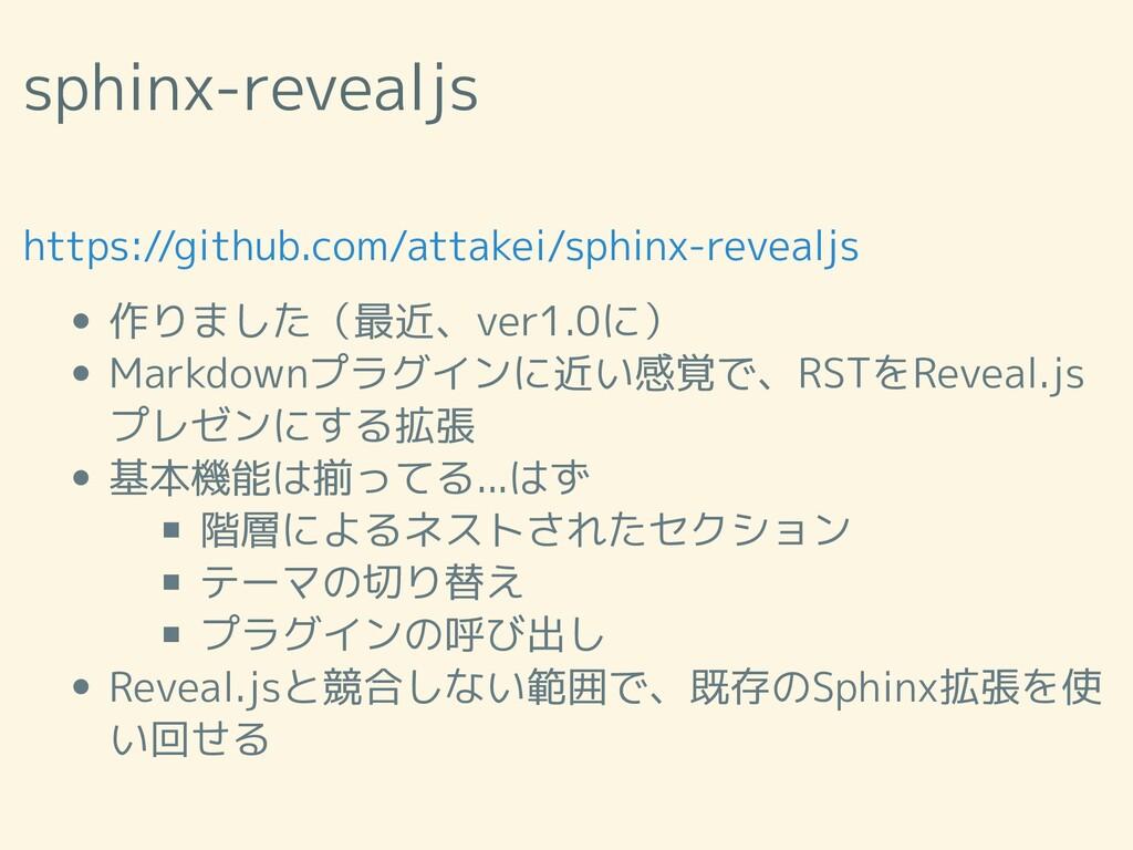 sphinx-revealjs 作りました(最近、ver1.0に) Markdownプラグイン...