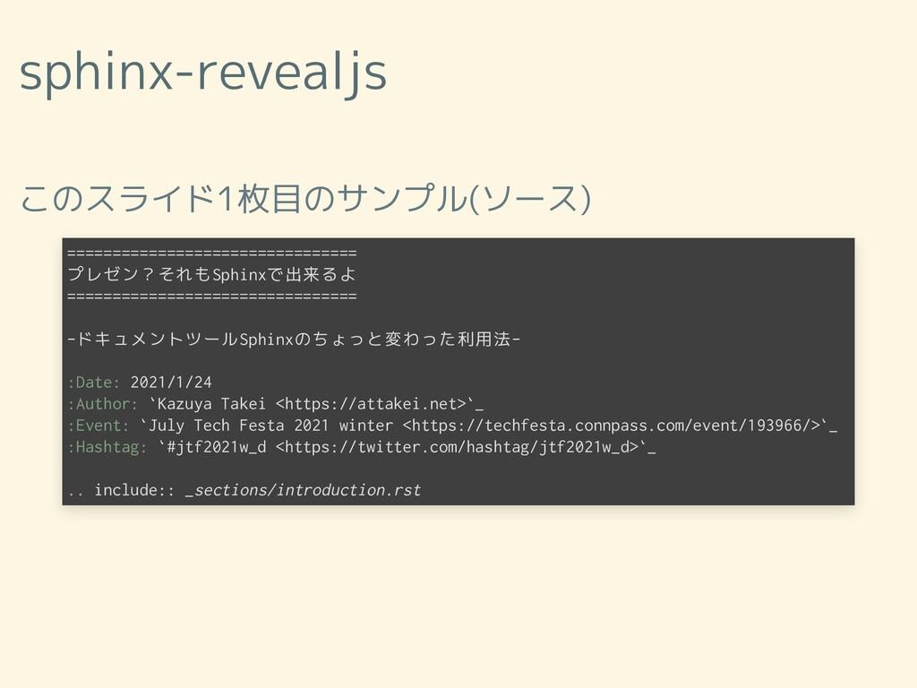 sphinx-revealjs このスライド1枚目のサンプル(ソース) ===========...