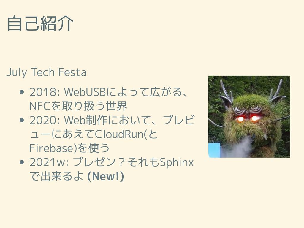 自己紹介 July Tech Festa 2018: WebUSBによって広がる、 NFCを取...