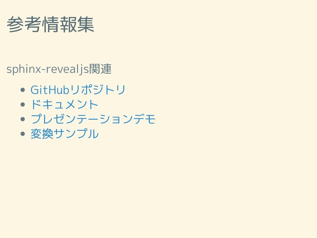 参考情報集 sphinx-revealjs関連 GitHubリポジトリ ドキュメント プレゼン...