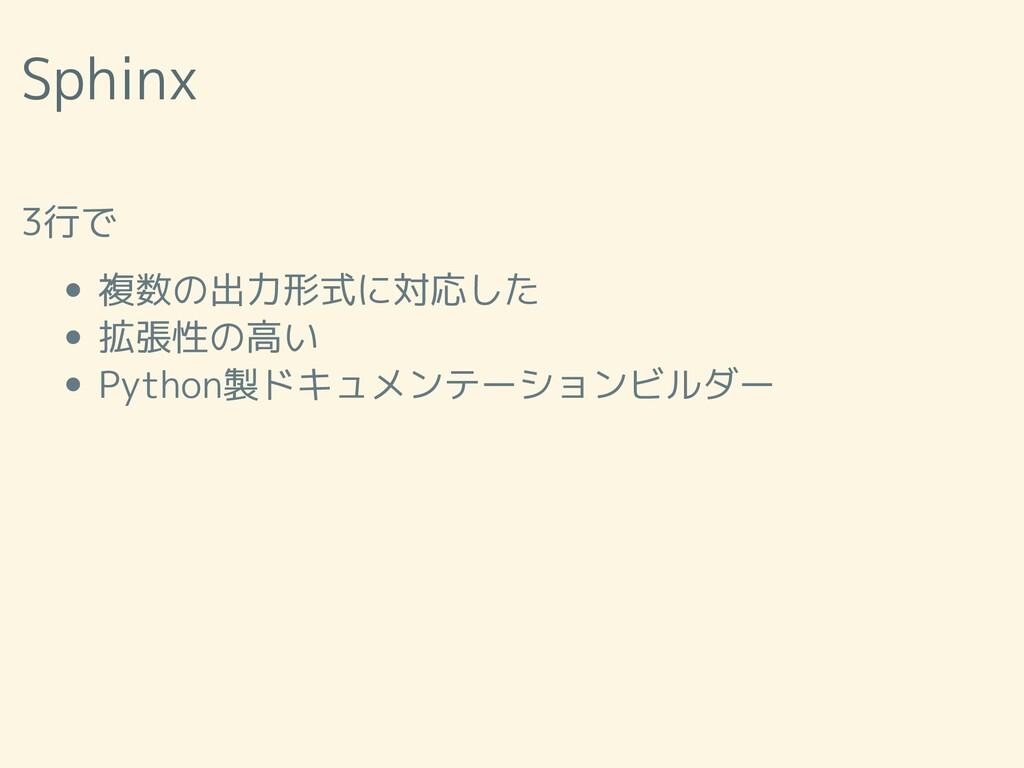 Sphinx 3行で 複数の出力形式に対応した 拡張性の高い Python製ドキュメンテーショ...