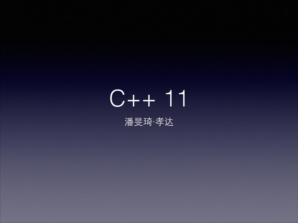 C++ 11 潘旻琦·孝达