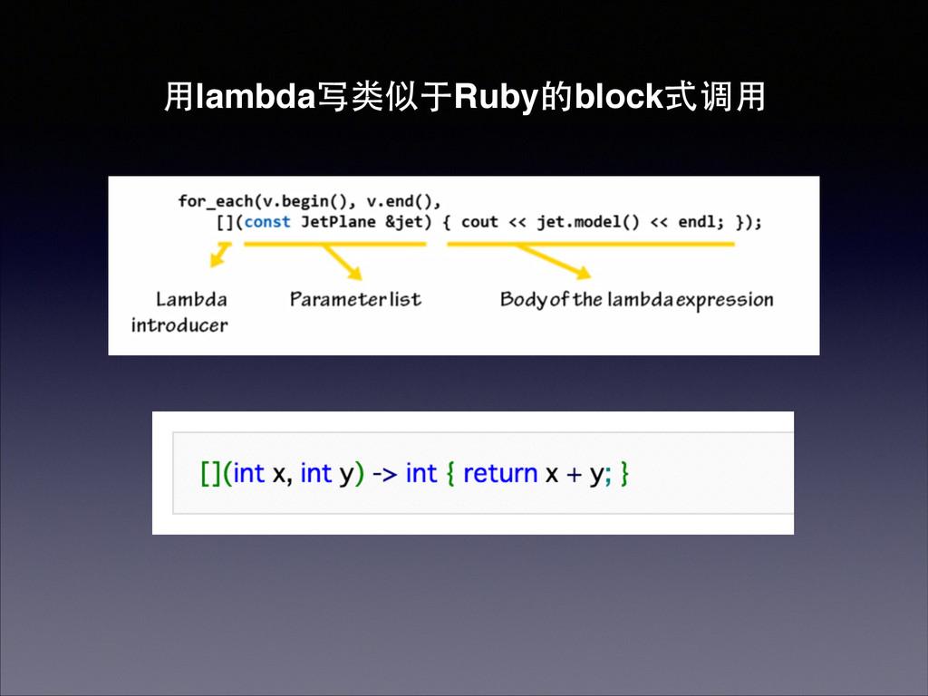 ⽤用lambda写类似于Ruby的block式调⽤用