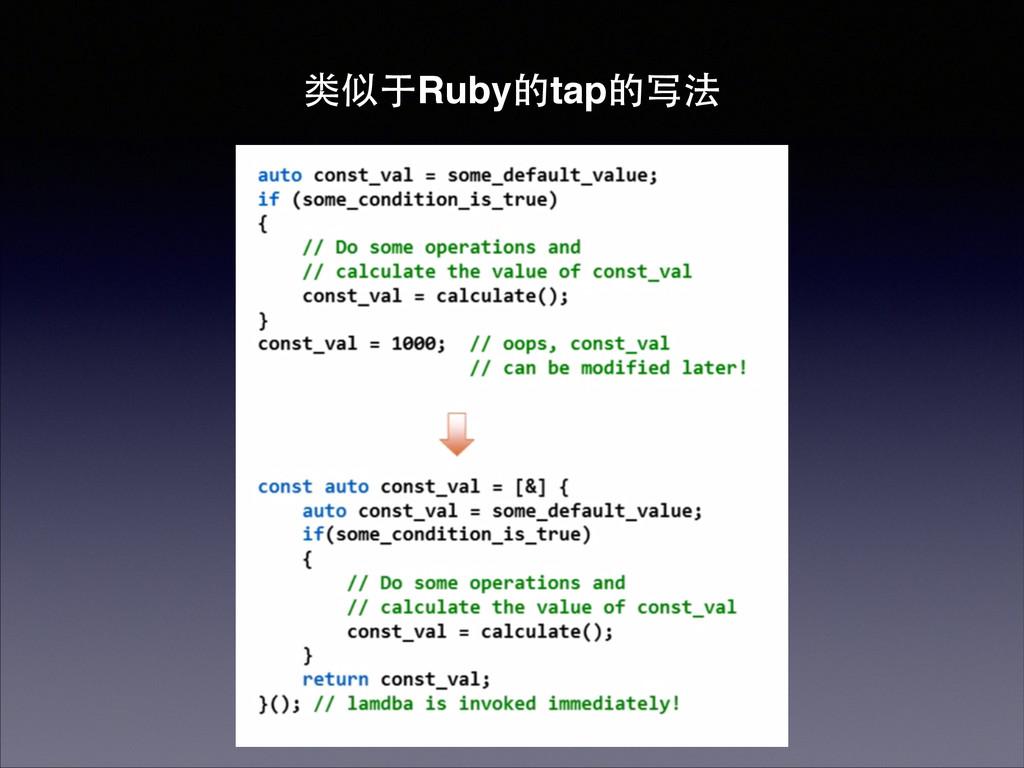 类似于Ruby的tap的写法