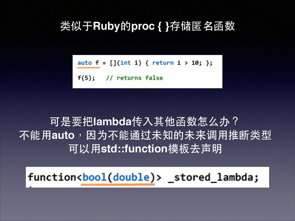 类似于Ruby的proc { }存储匿名函数 可是要把lambda传⼊入其他函数怎么办?! 不...