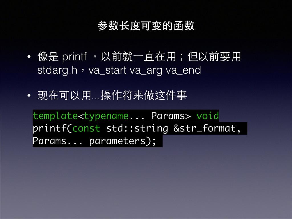 参数⻓长度可变的函数 • 像是 printf ,以前就⼀一直在⽤用;但以前要⽤用 stdarg...