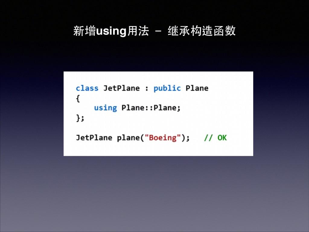 新增using⽤用法 - 继承构造函数!