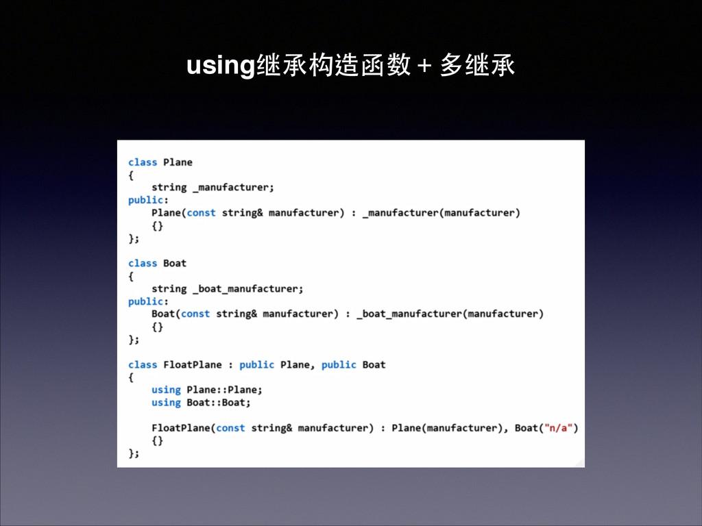 using继承构造函数+多继承!
