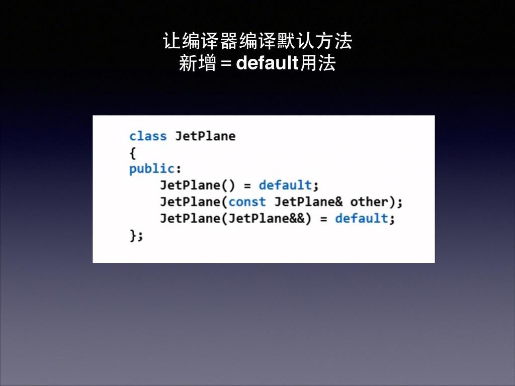 让编译器编译默认⽅方法! 新增=default⽤用法