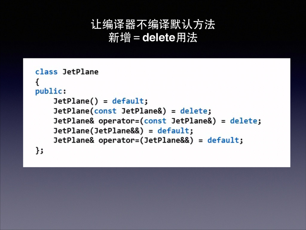 让编译器不编译默认⽅方法! 新增=delete⽤用法