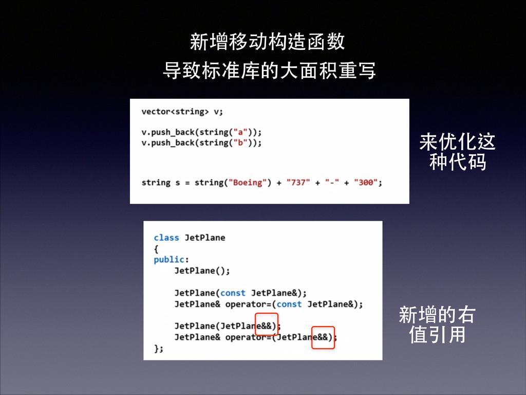 新增移动构造函数 新增的右 值引⽤用 来优化这 种代码 导致标准库的⼤大⾯面积重写