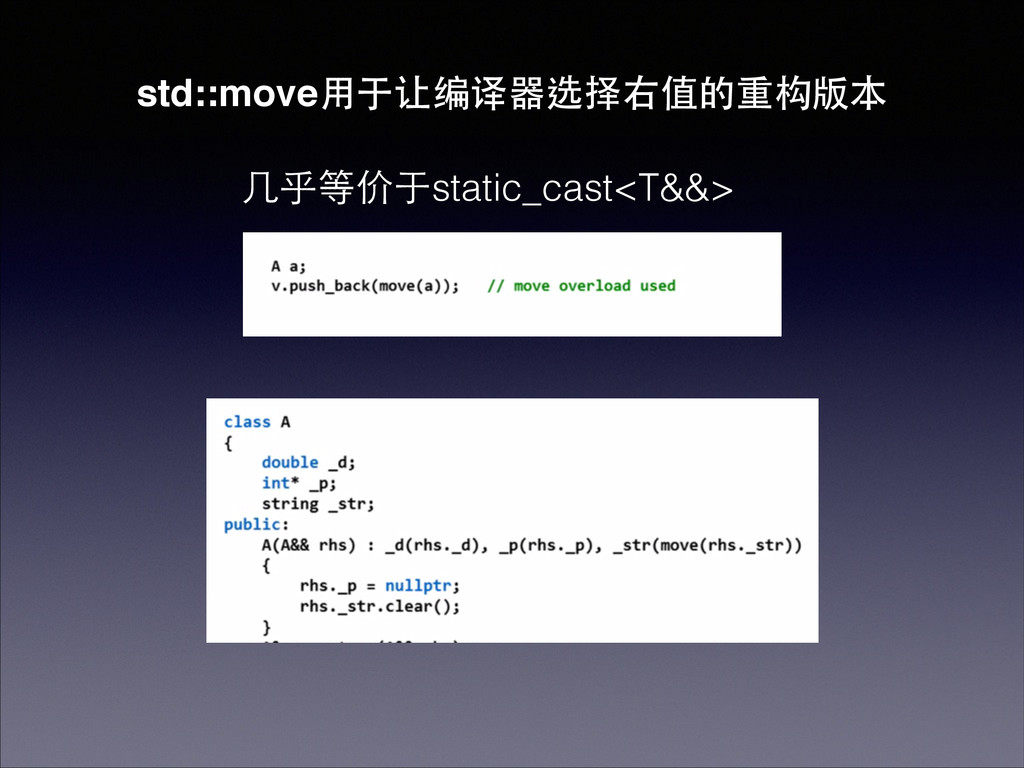 std::move⽤用于让编译器选择右值的重构版本 ⼏几乎等价于static_cast<T&&>
