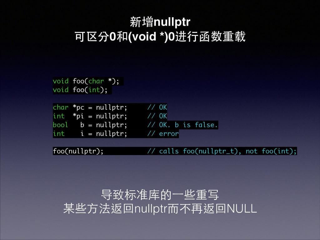 新增nullptr! 可区分0和(void *)0进⾏行函数重载 导致标准库的⼀一些重写 某些...
