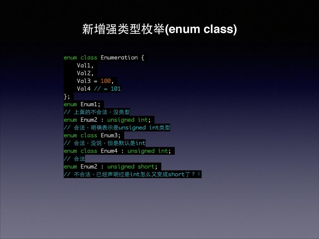 新增强类型枚举(enum class) enum class Enumeration { Va...