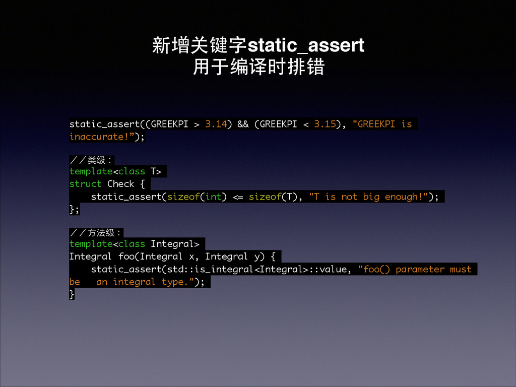 新增关键字static_assert! ⽤用于编译时排错 static_assert((GRE...