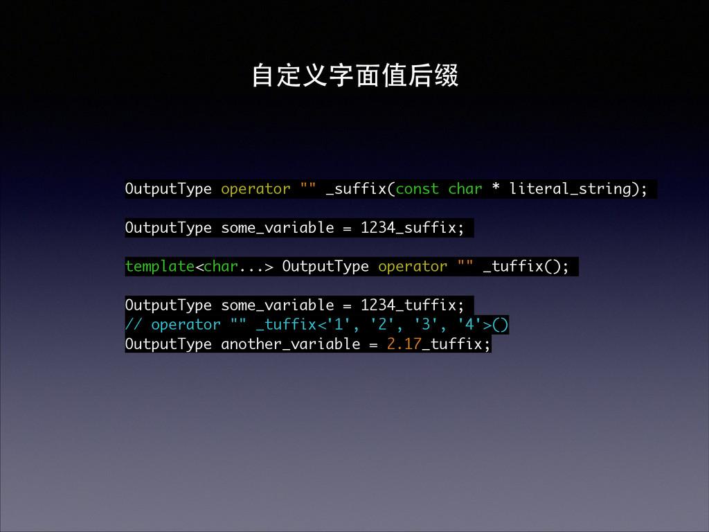 """⾃自定义字⾯面值后缀 OutputType operator """""""" _suffix(const..."""