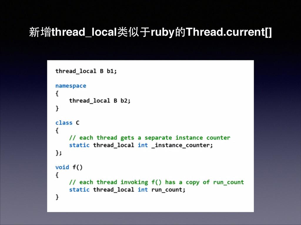 新增thread_local类似于ruby的Thread.current[]