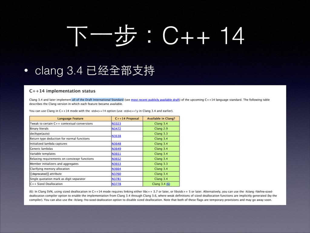下⼀一步:C++ 14 • clang 3.4 已经全部⽀支持